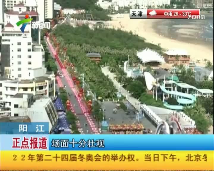 阳江:今日开渔——600桌渔家大宴开宴