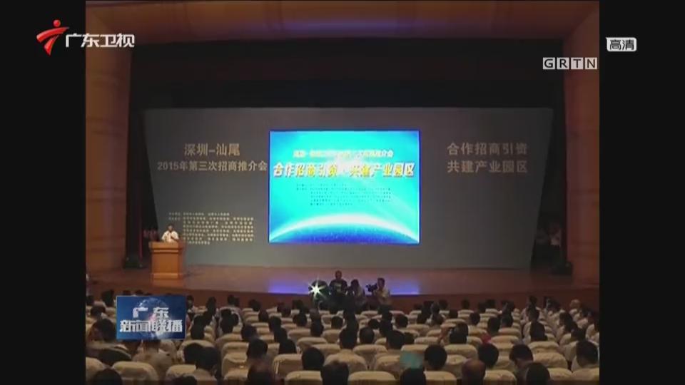 深圳-汕尾招商推介会汕尾揽资871亿
