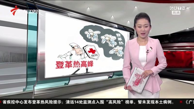 广东已进入登革热发病高峰:潮州疫情未获有效控制  全民动员防蚊