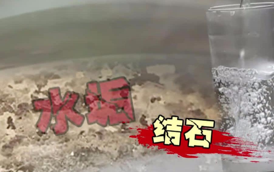 喝水垢多的水会得结石?