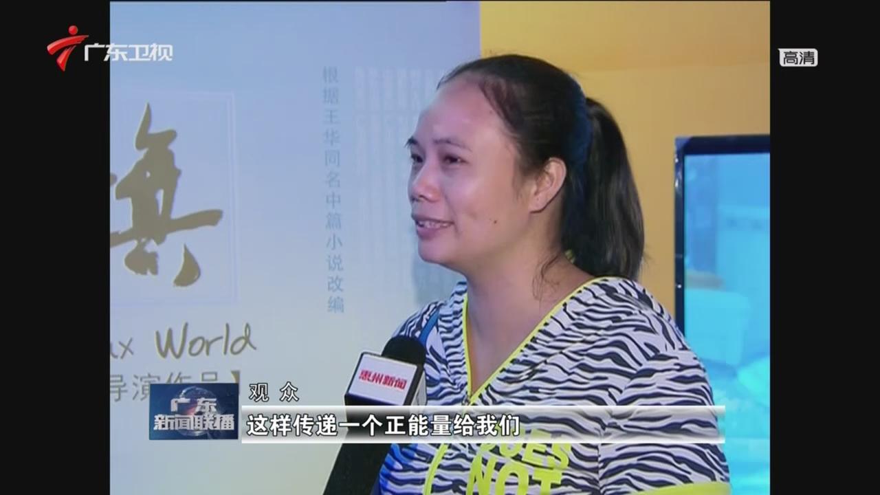 电影《旗》百场巡映走进惠州、清远等地