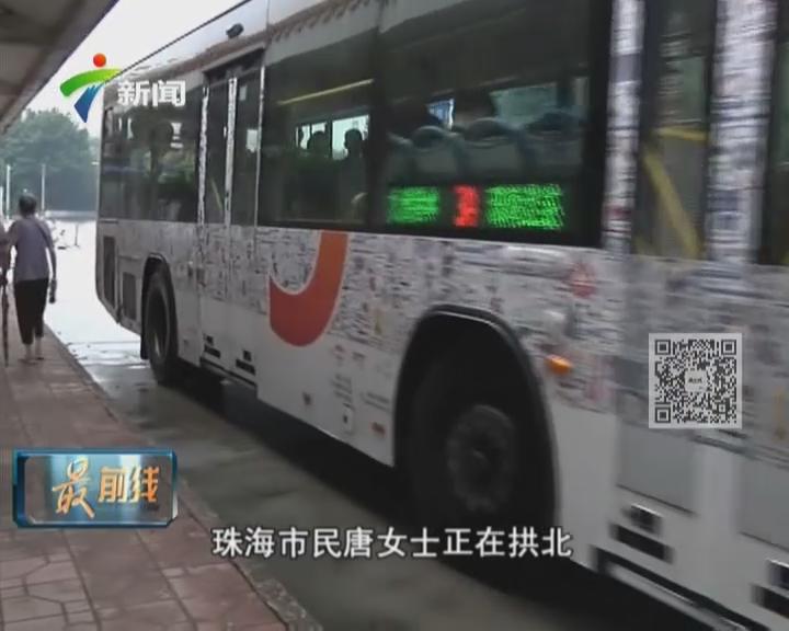 珠海:扒手公交行窃  乘客一呼百应合力抓贼