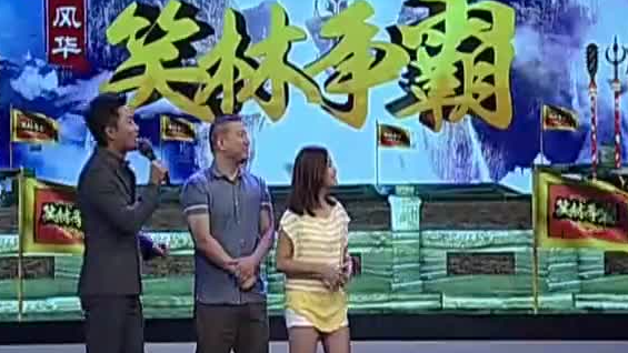 笑林争霸淘汰赛——娇姐队夺得第六集笑林霸主