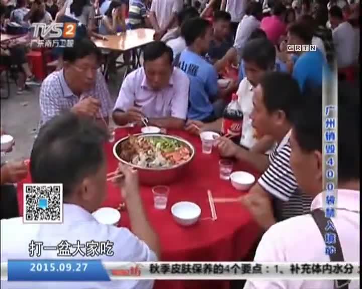 """汕尾:250桌""""大烩菜""""  欢乐贺中秋"""