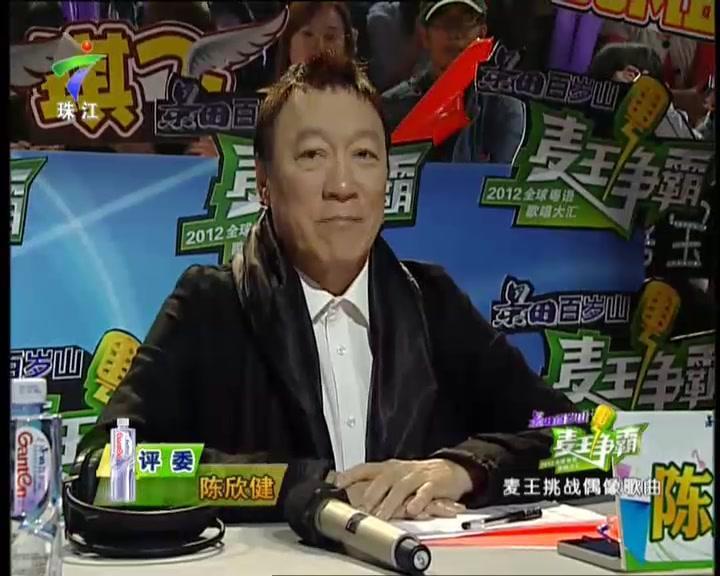 2012麦王争霸:全球总决赛  刘嘉宝被淘汰