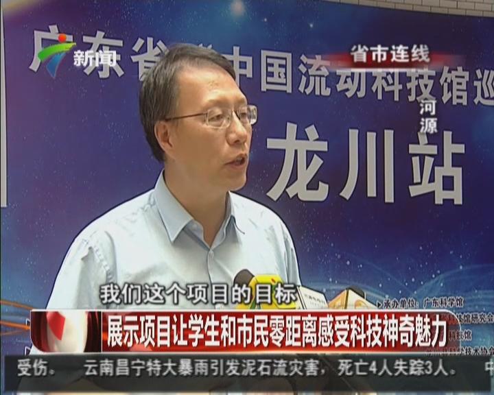 """""""中国流动科技馆巡展""""广东首战在河源龙川启动"""