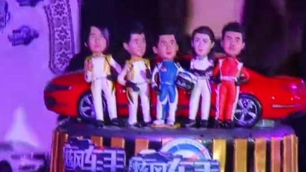 炫风24强汽车主题晚会