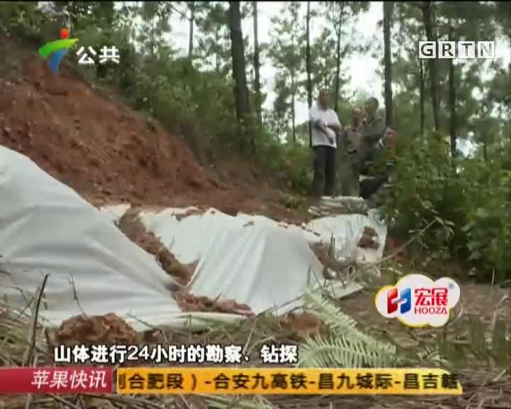 江门:山体突然开裂  数百村民紧急疏散