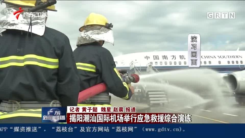 揭阳潮汕国际机场举行应急救援综合演练
