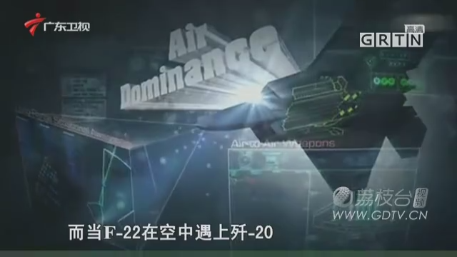 20150609《全球零距離》:空中霸主——殲-20