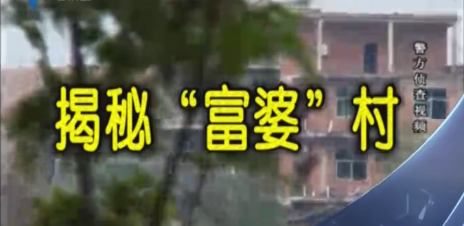 """揭秘""""富婆""""村"""
