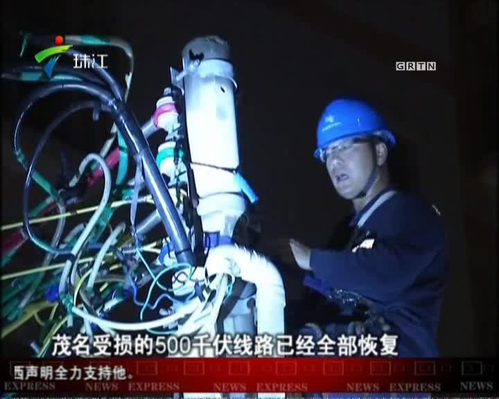 茂名:42万受影响用户基本恢复供电