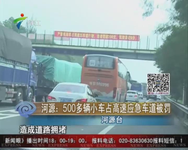 河源:500多辆小车占高速应急车道被罚