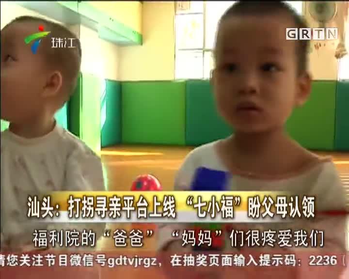 """汕头:打拐寻亲平台上线  """"七小福""""盼父母认领"""