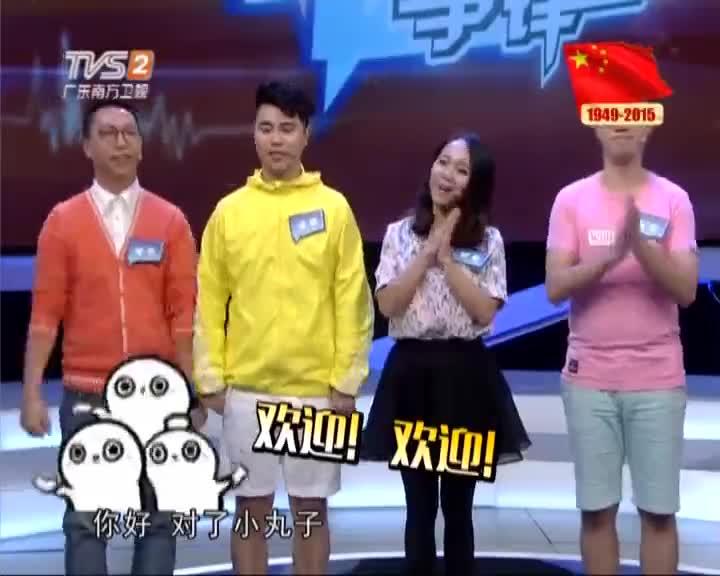 中山DJ天团对战清远综艺天团