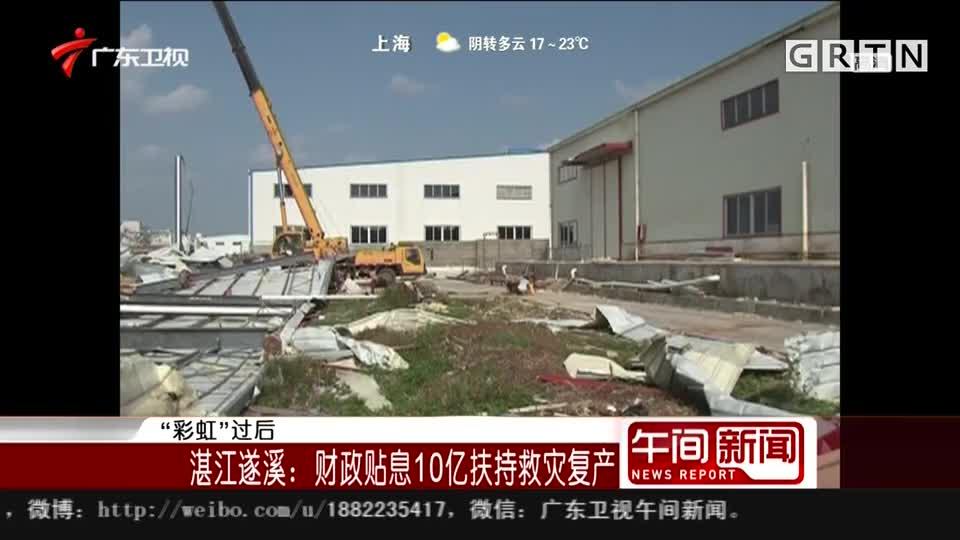 湛江遂溪:财政贴息10亿扶持救灾复产