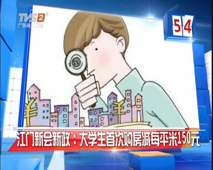 江门新会新政:大学生首次购房减每平米150元