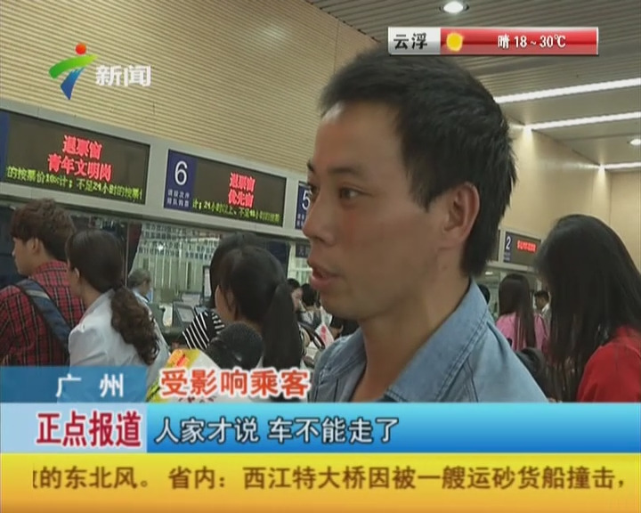广州:肇庆西江大桥被撞事故——70趟列车停运  退票改签乘客挤满售票厅