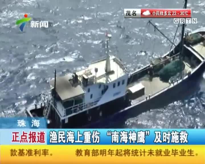 """珠海:渔民海上重伤  """"南海神鹰""""及时施救"""