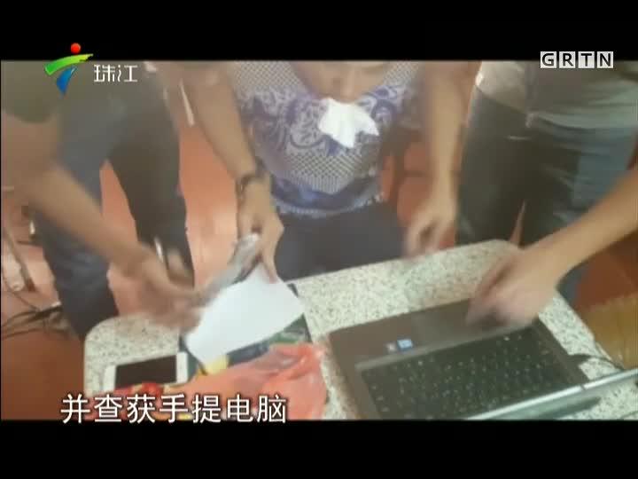 江门打掉微信诈骗犯罪团伙