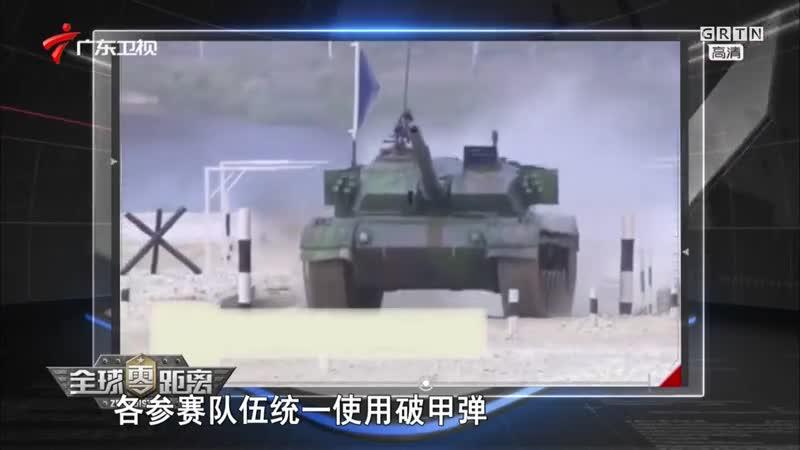20150818《全球零距离》:坦克闯出生死路