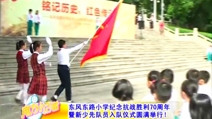 东风东路小学纪念抗战胜利70周年暨新少先队员入队仪式圆满举行!