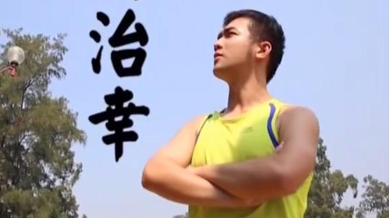自信哥分享自己作词的健身歌舞