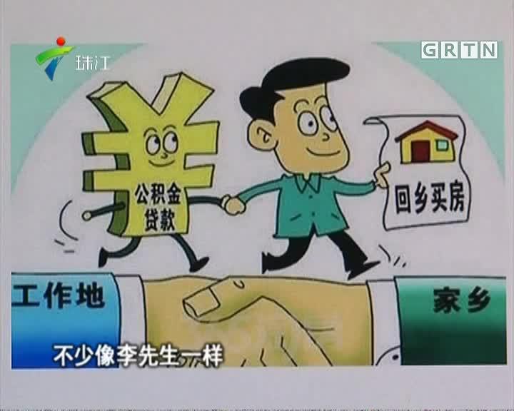 揭阳:公积金可异地贷款  回乡买房