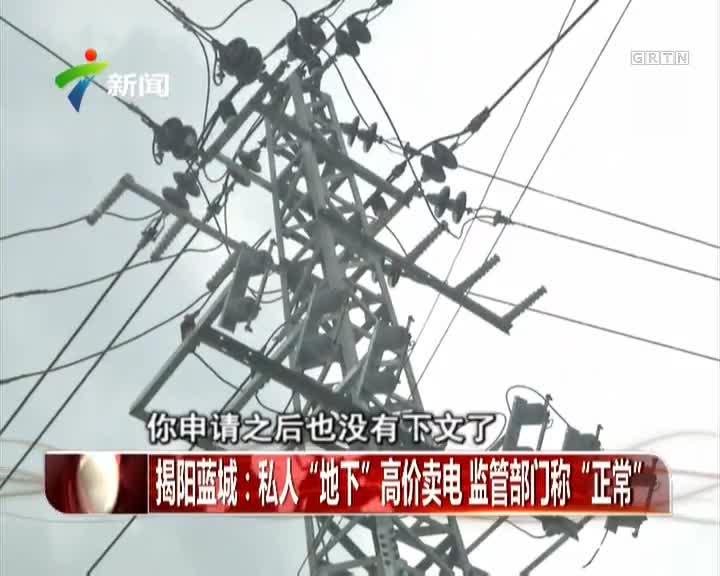"""揭阳蓝城:私人""""地下""""高价卖电  监管部门称""""正常"""""""