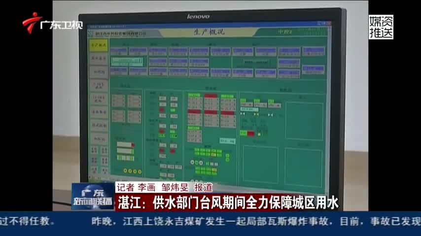 湛江:供水部门台风期间全力保障城区用水
