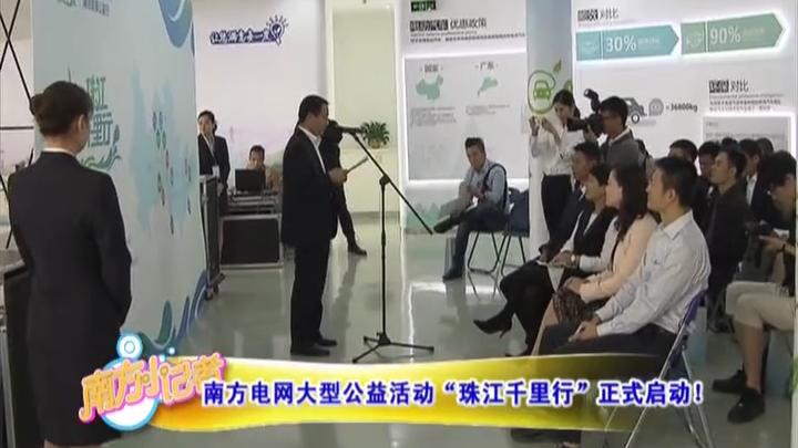 """南方电网大型公益活动""""珠江千里行""""正式启动!"""