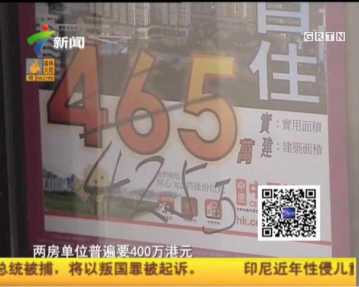 香港楼市转淡  挞定个案增加