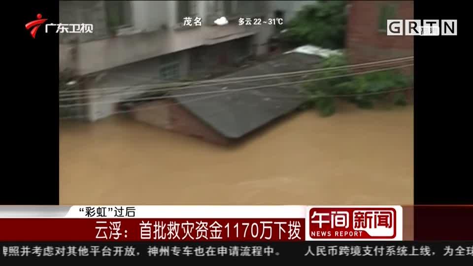 """""""彩虹""""过后:云浮——首批救灾资金1170万下拨"""