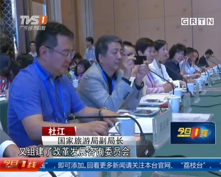 中国旅游改革发展咨询委员会成立:成立大会在珠海横琴召开