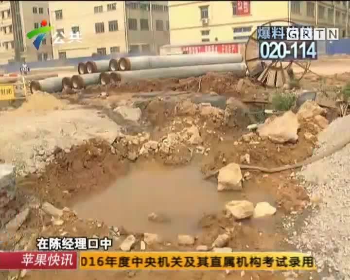 江门:工厂投诉暴力施工  称数次挖爆水管