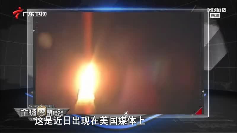 """20150811《全球零距离》:""""东风""""来了"""