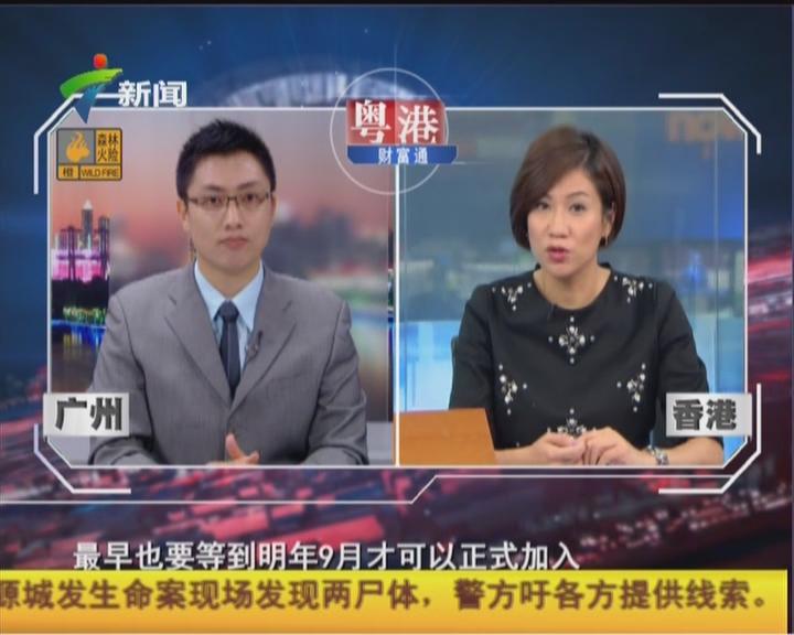 """粤港连线:关注""""十三五"""""""