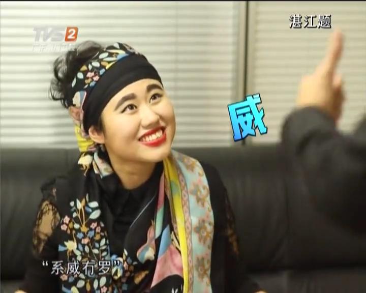 """湛江人喜欢用""""威""""来称赞女仔?"""