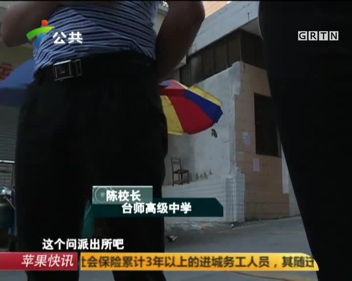 江门:女生宿舍被盗  贼仔白粉留字恐吓?