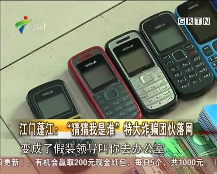 """江门蓬江:""""猜猜我是谁""""特大诈骗团伙落网"""