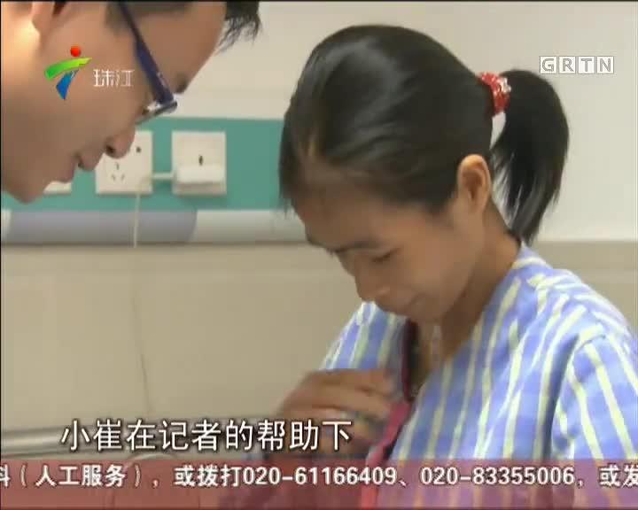茂名:女孩抗癌5年  成病友精神支柱
