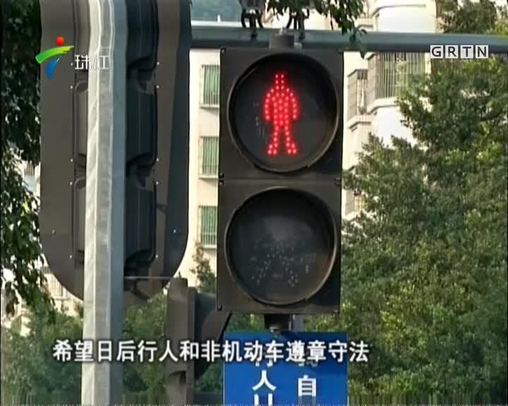 清远:清新对行人交通违法行为开罚