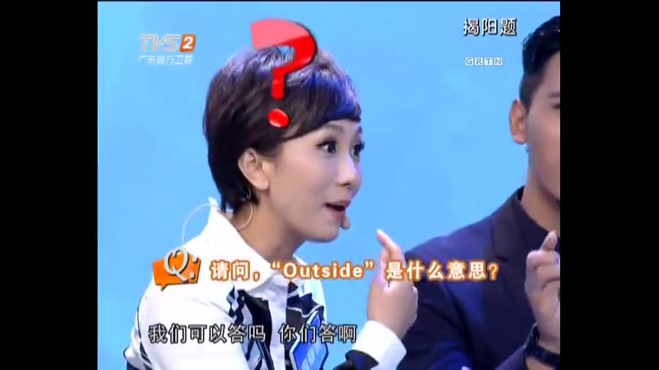 "李静雯遭遇揭阳话""outside""大乱方寸"