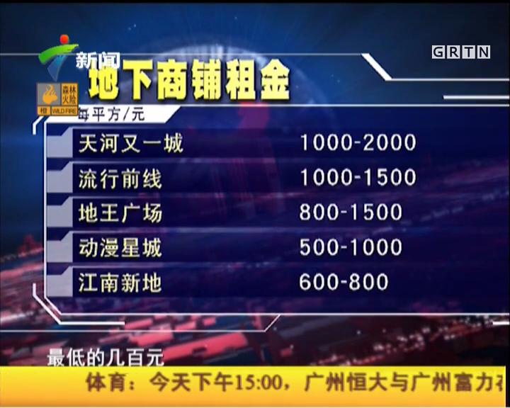 广州地下商铺区域分化明显