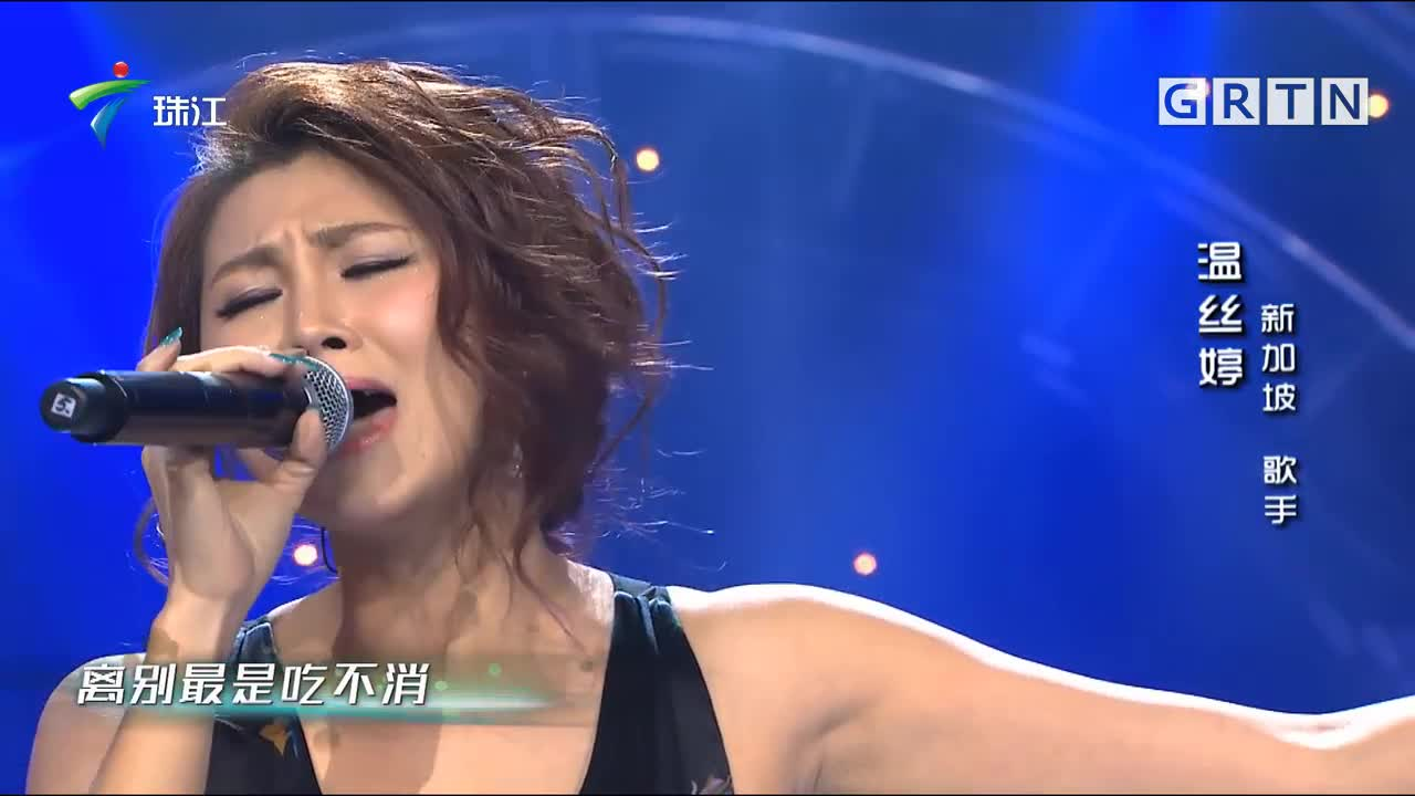温丝婷奋力歌唱《讲不出再见》