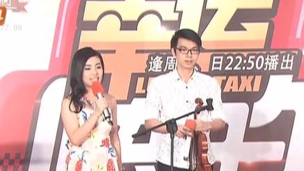 小提琴老师深情拉弹献唱《最爱是谁》
