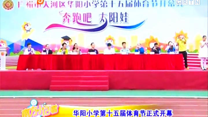 华阳小学第十五届体育节正式开幕
