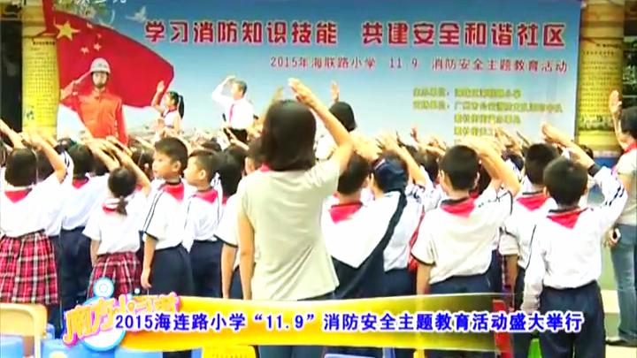 """2015海连路小学""""11.9""""消防安全主题教育活动盛大举行"""