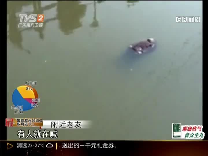 潮州:七旬老人水中漂浮  警民合力营救