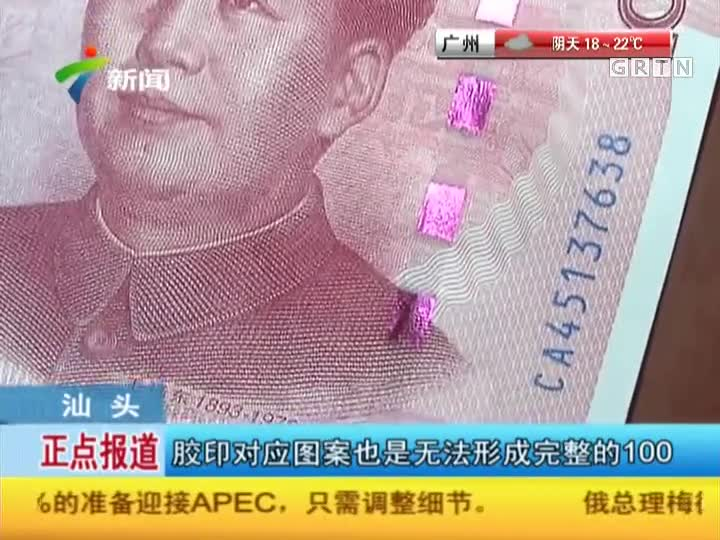 汕头:新版百元纸币  防伪性能提升